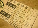 寿堂の紙袋