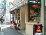 コーヒーショップ【アメリカン】