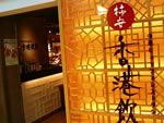中華ビュッフェレストラン【柿安 香港飲茶】