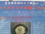 夏季限定涼めん「タイ風サラダ冷麺」、辛さは1番、2番、3番(危険)ご希望を指定ください