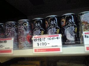 ゲゲゲの鬼太郎シリーズ缶ドリンク