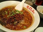 四川黒胡麻坦々麺