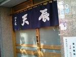つきじ天辰 本店
