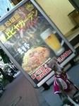 ジンギスカン専門店「麦羊亭」銀座松坂屋屋上店