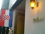 クロアチア料理のお店Dobro